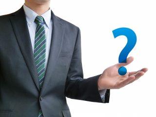 ビジネス疑問